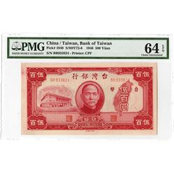 Bank of Taiwan, 1946 Issued banknote.
