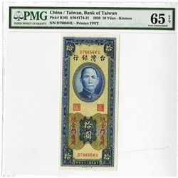 "Bank of Taiwan, 1950 ""Kinmen (Quemoy)"" Issue."