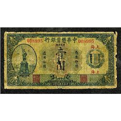 "Chinese-American Bank of Commerce, 1920 ""Shanghai"" Branch Issue."