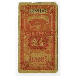 Shantung Exchange Bureaum 1932 Issue Banknote.