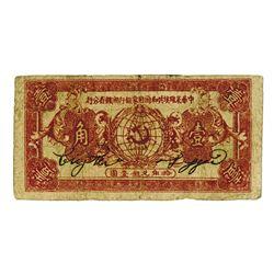 Hunan-Kiangsi Branch of National Bank of the Soviet Republic of China, 1 Jiao 1933. ________________