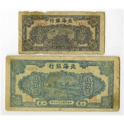 Bank of Bai Hai, 1947 and 1948 Issue Banknote Pair.