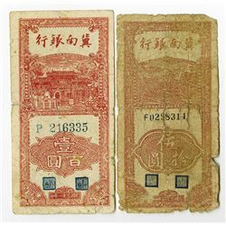 Bank of Chinan, 1942 Banknote Pair.