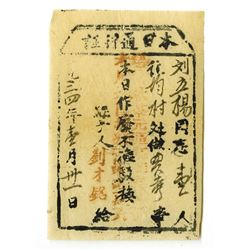One-day wartime pass issued in the soviet government of China area in 1934. _______________