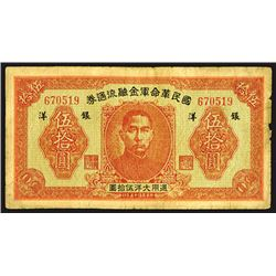 Guo Min Revolution Army Ticket(t), 1926 Issued Military Banknote.