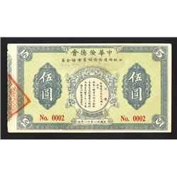 China Saving Association Saving Certificate, 5 Yuan, 1932. ___________________1932_