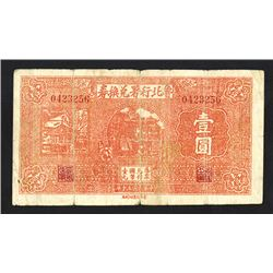 North Shandong Province Administrative Office Currency 1 yuan 1941. _________1941_