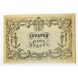 Commercial Department of Maritime Ministry, 1867, Issued Scrip