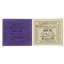 Odessa Governorate Labor Cooperative, ND (1922-23), Pair of Issued Scrip Notes