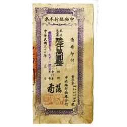 Central Bank of China, 1948 First Issue  Changchung Branch  Banknote.