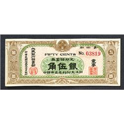 Dadong Bank 1924 fixed term deposit certificate 5 jiao. ______1924______________