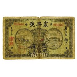 Hunan Province Zhenxing Bank 1921, 1 string copper coins banknote. _____1921______________