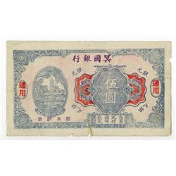 "IMTN Paper Furnttur (Furniture) Co., ca. 1920's ""Shanghai"" Local Issue."