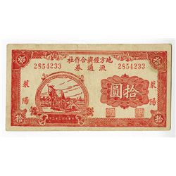 Laiyang County Economic Corporation currency 10 yuan, ca. 1943. _______1943________________