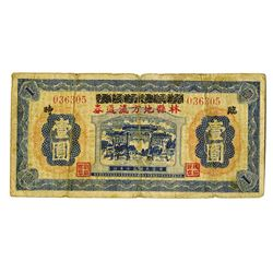 Lin County Local temporary currency, 1941, 1 Yuan. ______1941__________