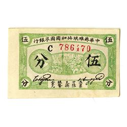National Bank of the Soviet Republic of China, 1932, 5 Fen (cents). ____________1932___