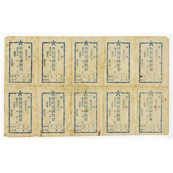 Japanese special sales tax stamps Uncut Sheet of 8 Stamps. __8___________