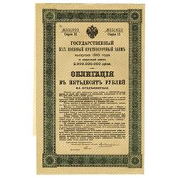 Imperial Government Bond, 1916 Issued Bond.