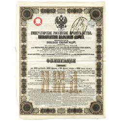 Imperial Government of Russia Nicolas Railroad, 1870 Issued Bond