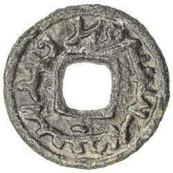 SEMIRECH'E: Qarluq Branch, 8th century, AE cash (1.96g). VF-EF