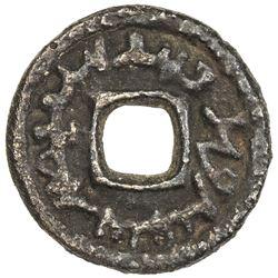 SEMIRECH'E: Qarluq Branch, 8th century, AE cash (2.54g). VF