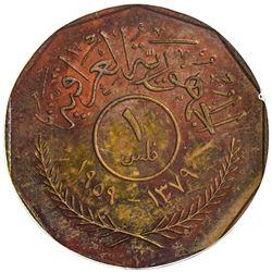 IRAQ: AE fils, 1959/AH1379. PCGS PF65