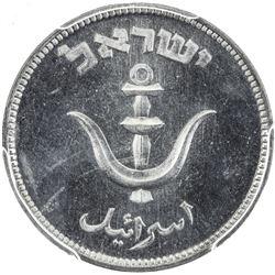 ISRAEL:, 1 pruta, JE5709 (1949). PCGS PF64