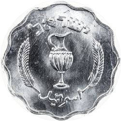 ISRAEL:, 10 pruta, JE5712 (1952). PCGS PF64