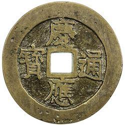 JAPAN: Keio, 1865-1868, pattern AE 200 mon (22.52g), Edo mint. F-VF