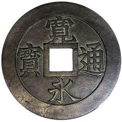 JAPAN:330mm super large Kanei Tsuho bronze colored medal, VF