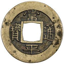 KOREA: Yi Hwan, 1834-1849, AE mun (3.73g), Kaesong Township Military Office, ND (1836). EF