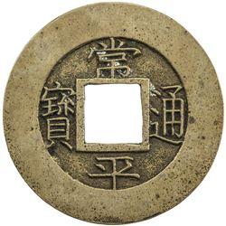 KOREA: Yi Byeon, 1849-1863, AE mun (3.73g), Treasury Department, ND (1852). EF
