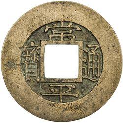 KOREA: Yi Byeon, 1849-1863, AE mun (3.78g), Military Training Command, ND (1857). EF