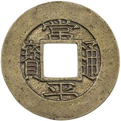 KOREA: Yi Byeon, 1849-1863, AE mun (3.89g), Military Training Command, ND (1857). EF