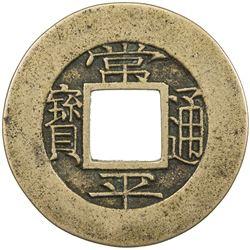 KOREA: Yi Byeon, 1849-1863, AE mun (3.96g), Military Training Command, ND (1857). EF