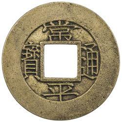 KOREA: Yi Byeon, 1849-1863, AE mun (4.51g), Military Training Command, ND (1857). EF