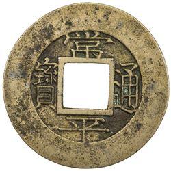 KOREA: Yi Byeon, 1849-1863, AE mun (4.21g), Military Training Command, ND (1857). EF