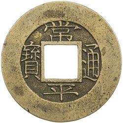 KOREA: Yi Byeon, 1849-1863, AE mun (4.39g), Military Training Command, ND (1857). EF