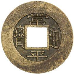 KOREA: Yi Byeon, 1849-1863, AE mun (4.13g), Military Training Command, ND (1857). EF