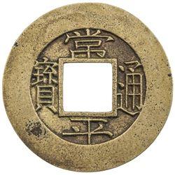 KOREA: Yi Byeon, 1849-1863, AE mun (4.31g), Military Training Command, ND (1857). EF