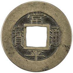 KOREA: Yi Byeon, 1849-1863, AE mun (3.57g), Military Training Command, ND (1857). EF