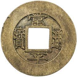 KOREA: Yi Byeon, 1849-1863, AE mun (3.61g), Military Training Command, ND (1857). EF