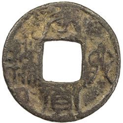 CHEN: Anonymous, 557-589, AE cash (2.59g). VG