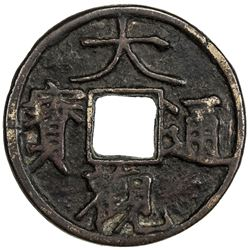 NORTHERN SONG: Da Guan, 1107-1110, AE 2 cash (6.36g). VF