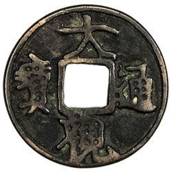 YUAN: Mongol Khans, ca. 1230-1280, AE 2 cash (4.15g). F-VF