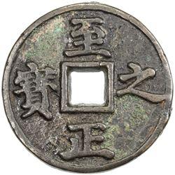 YUAN: Zhi Zheng, 1341-1368, AE 5 qian (mace) (154g). VF