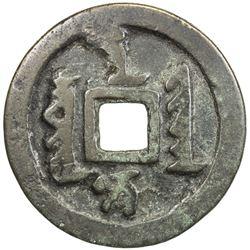 QING: Abahai, 1627-1643, AE 10 cash (26.63g). F-VF