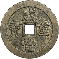 QING: Xian Feng, 1851-1861, AE 50 cash, Board of Revenue mint, Peking. EF