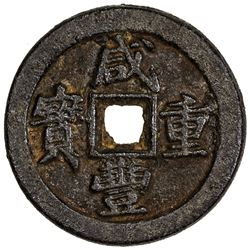 QING: Xian Feng, 1851-1861, iron 10 cash, Board of Revenue mint, Peking. VF