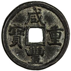 QING: Xian Feng, 1851-1861, AE 5 cash, Board of Works mint, Peking. VF